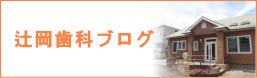 辻岡歯科ブログ