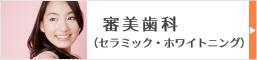 審美歯科(セラミック・ホワイトニング)
